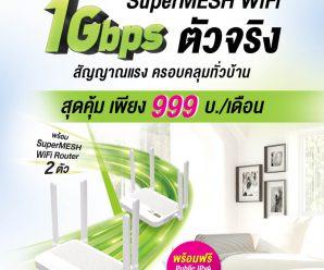 เน็ตบ้าน AIS Fibre 999 บาท/เดือน เร็ว 1000/500 Mbps