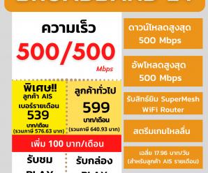 เน็ตบ้าน AIS Fibre ความเร็วเน็ต 500/500 Mbps