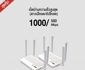 เน็ตบ้าน AISFibre 999 บ./ด. เร็ว 1000/500