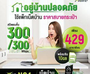 เน็ตบ้าน AIS Fibre 300/300 Mbps ราคา 429 บ./ด คุ้มมาก++