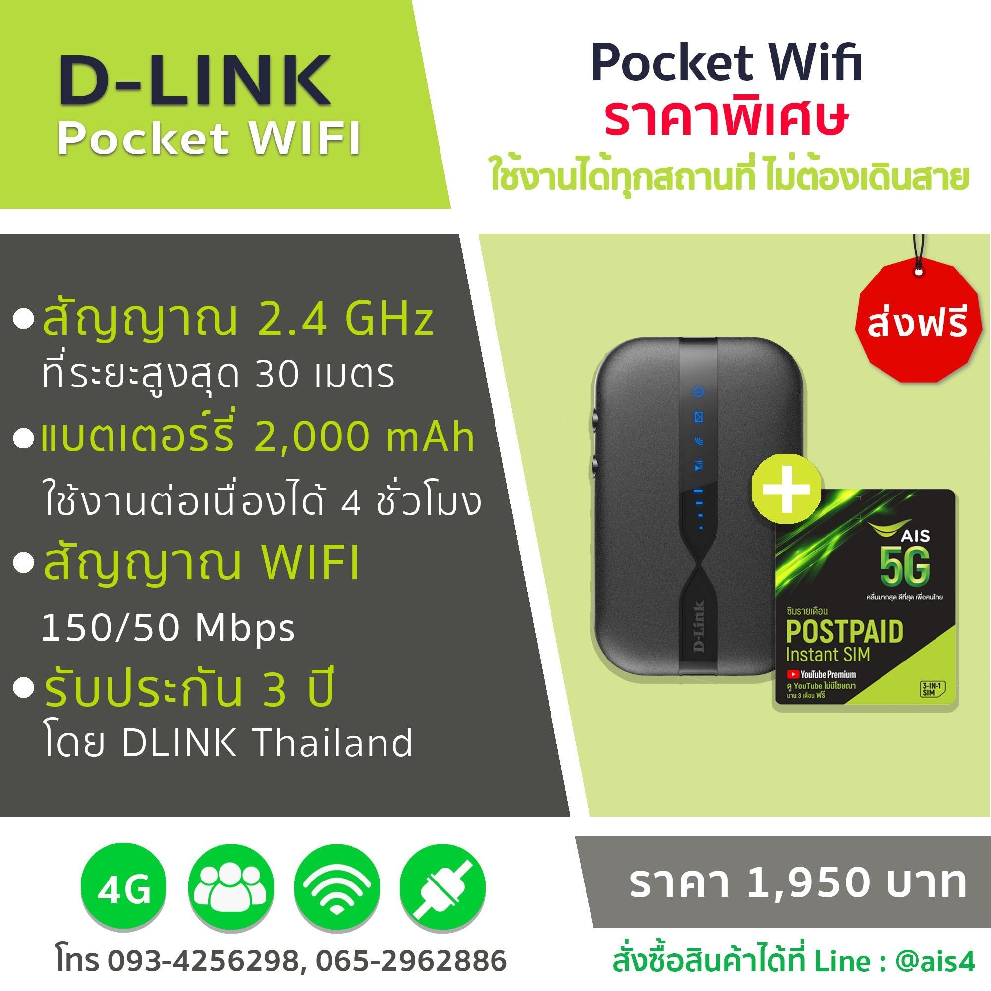 Router ใส่ซิม pocket wifi จัดส่งฟรี