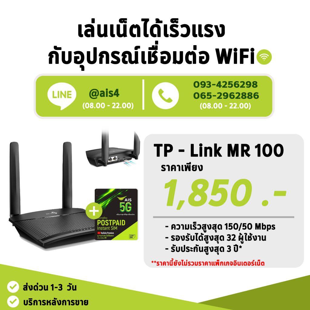 Router ใส่ซิม