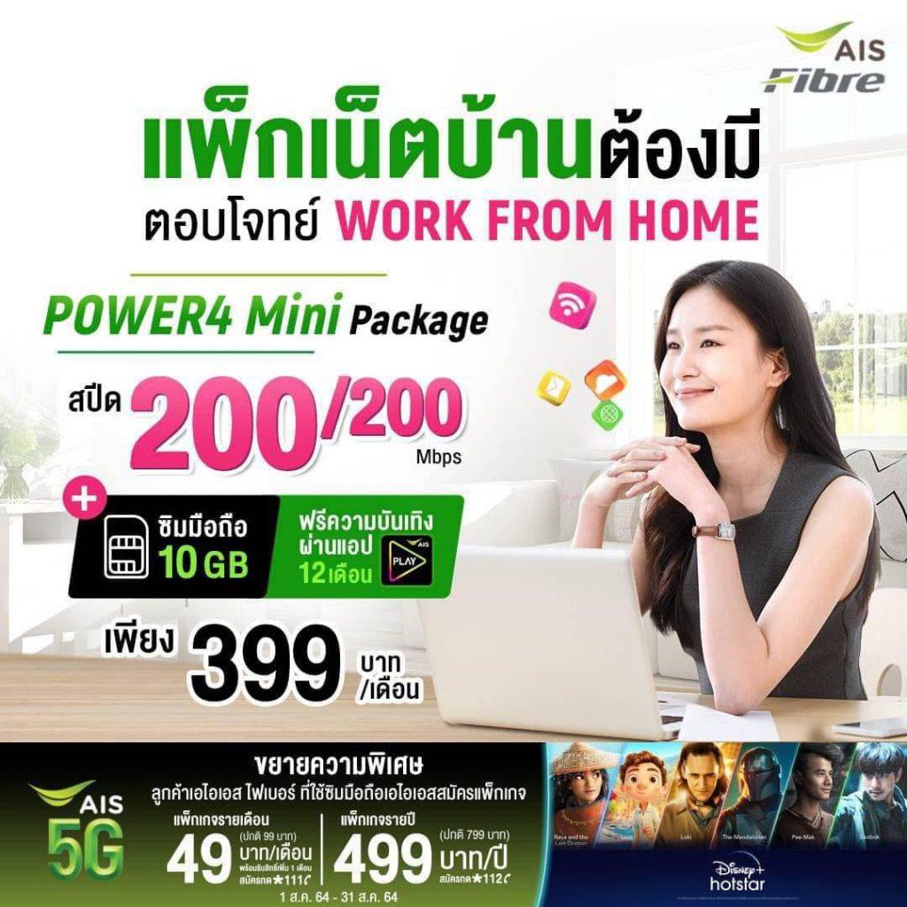 เน็ตบ้าน AIS Fibre 399 บ./ด. เร็ว 200/200